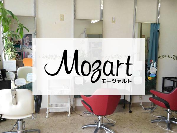 美容室モーツァルト